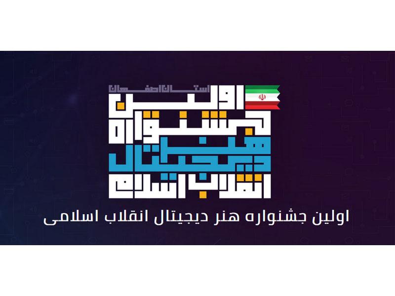 اولین جشنواره هنر دیجیتال انقلاب اسلامی