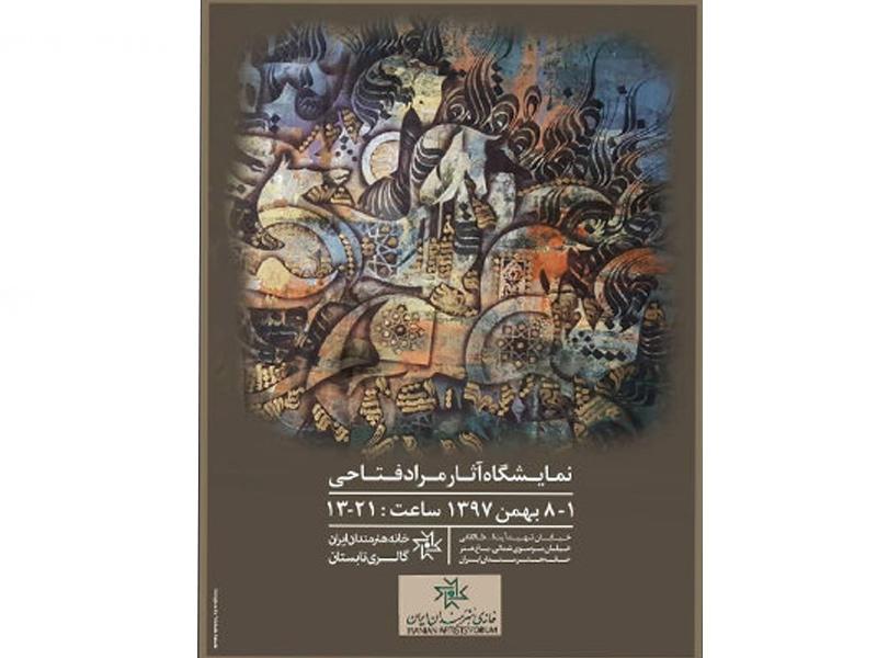 نقاشی و نقاشیخط مرادی فتاحی در خانه هنرمندان ایران
