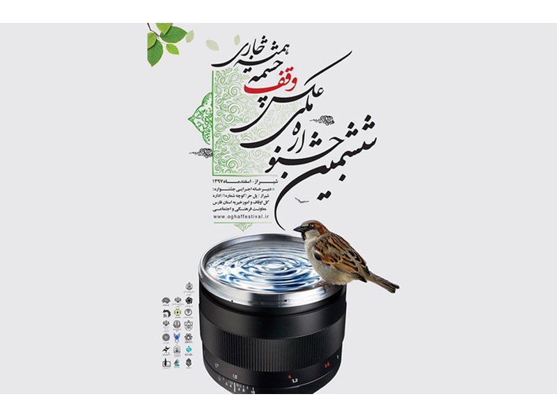 فراخوان جشنواره ملی عکس وقف ، چشمه همیشه جاری