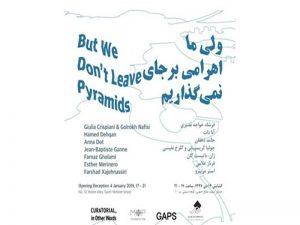 نمایشگاه گروهی «ولی ما اهرامی بر جای نمی گذاریم»