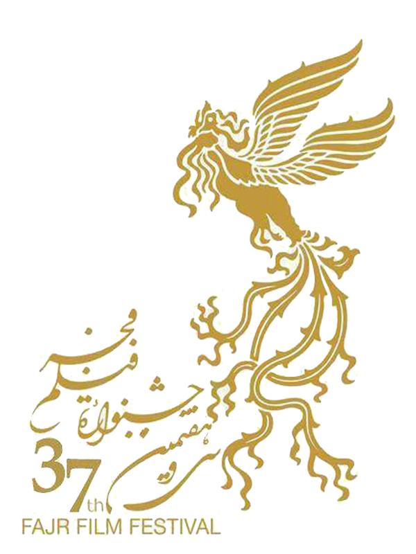 غایبین بزرگ سی و هفتمین جشنواره فیلم فجر