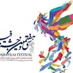 سرمایه گذاران فیلم های جشنواره فیلم فجر معرفی شدند
