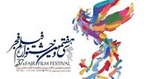 اختتامیه جشنواره فجر؛ بدون موسیقی زنده