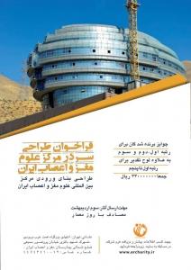 مسابقه طراحی معماری سردر بیمارستان دکتر سمیعی