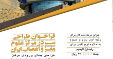 فراخوان طراحی معماری سردر بیمارستان دکتر سمیعی
