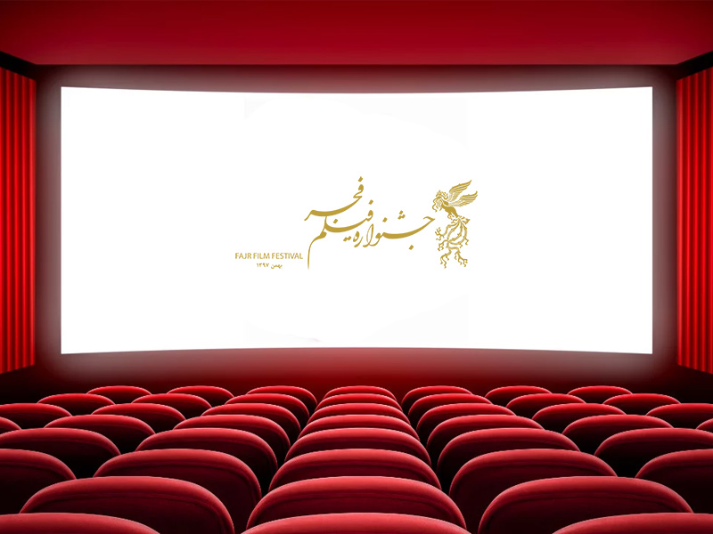 شفافیت بودجههای استفاده شده در فیلم های جشنواره فیلم فجر
