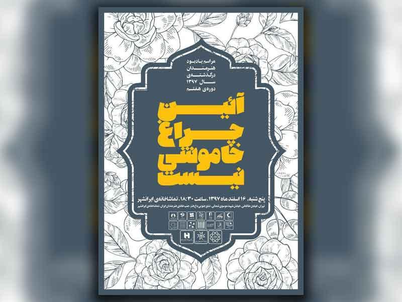 آئین چراغی خاموش نیست در تماشاخانه ایرانشهر