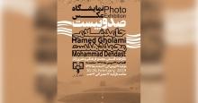 نمایشگاه عکس صد و بیست در زابل برگزار میشود