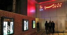 تماشاخانه سرو میزبان سی و هفتمین جشنواره تئاتر فجر