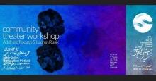 کارگاه تئاتر جامعه – گروه در جشنواره تئاتر فجر برگزار میشود
