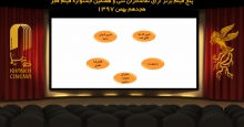 پنج فیلم برتر جشنواره فجر معرفی شدند