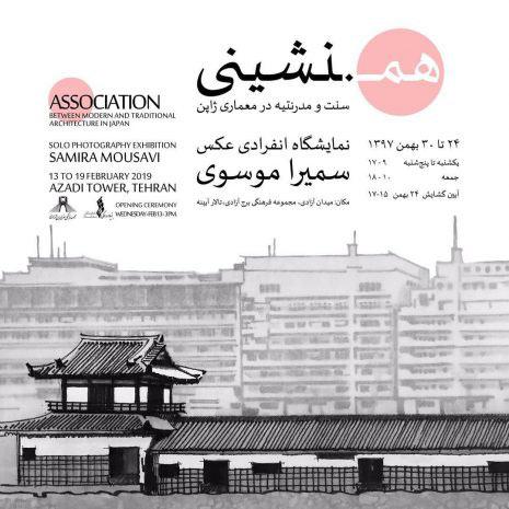 نمایشگاه عکس همنشینی