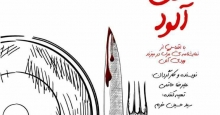یک مهمانی خون آلود در تهران