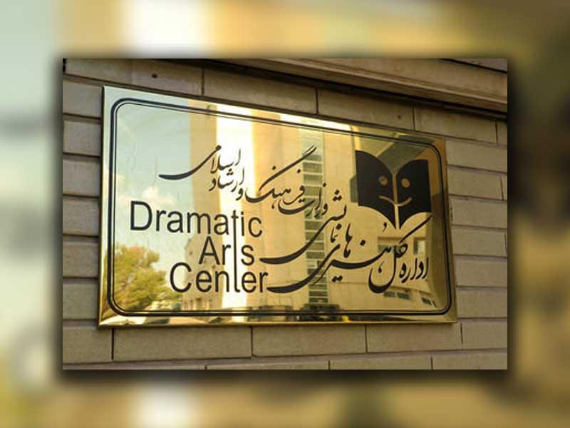 اولین جشنواره تئاتر خیابانی ایرانشهر برگزار میشود