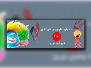 جشنواره کارتون و کاریکاتور اعتمادآنلاین