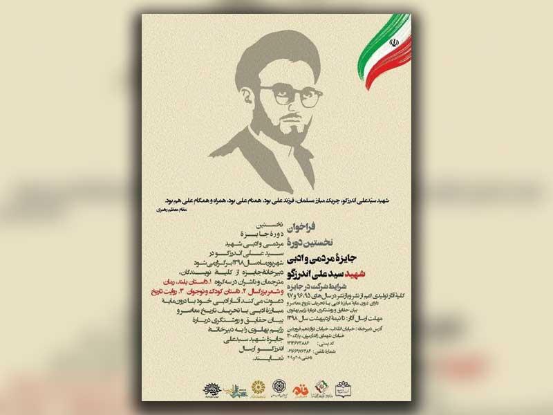 فراخوان جشنواره ادبی روایت انقلاب