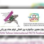 فراخوان دوازدهمین دوره جشنواره بینالمللی فیلم های ورزشی ایران