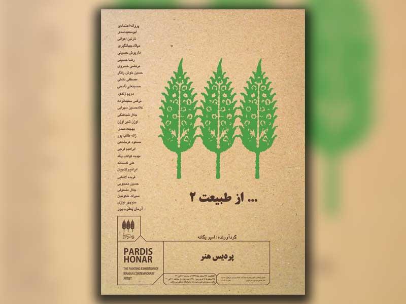 """""""… از طبیعت ۲"""" در باغ موزه هنر ایرانی برگزار خواهد شد"""