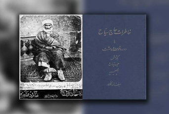 ایرانگردی با حاج سیاح محلاتی