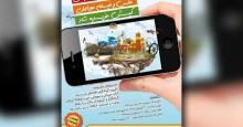 فراخوان جشنواره عکس و فیلم موبایلی کیش جزیره شاد