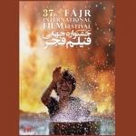معرفی کارگردان اختتامیه جشنواره جهانی فیلم فجر