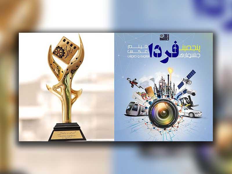 فراخوان پنجمین جشنواره فردا