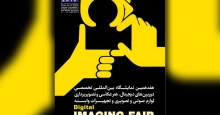 نمایشگاه بین المللی دوربین های دیجیتال