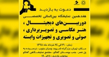 برگزاری نمایشگاه DIF 2019 در تهران