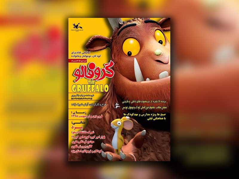 اجرای نمایش گروفالو در یزد