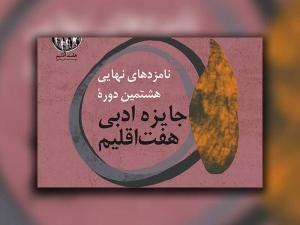 جایزه ادبی هفت اقلیم