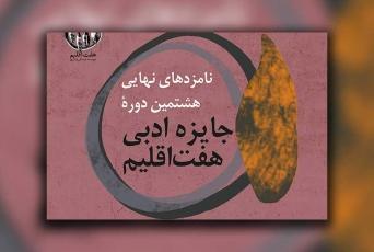 مراسم اختتامیه جایزه ادبی هفت اقلیم