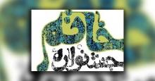 شرکت ۶۷۸ اثر در جشنواره خاتم/تولید ۲۵۰۰ اثر درباره پیامبر (ص)