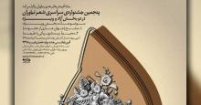 پنجمین جشنواره شعر نیاوران برگزار خواهد شد