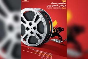 پوستر فراخوان دوازدهمین جشنواره فیلمهای ورزشی