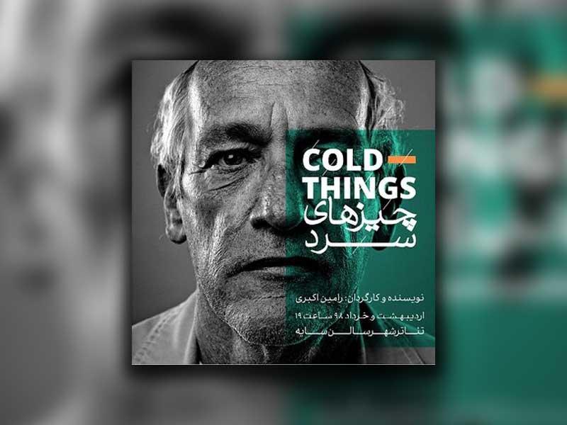 اجرای نمایش «چیزهای سرد» در تئاترشهر ناگهانی شد