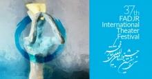 شرح هزینههای سی و هفتمین جشنواره بینالمللی تئاتر فجر اعلام شد