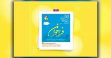 فراخوان جشنواره فیلم کودکان و نوجوانان منتشر شد