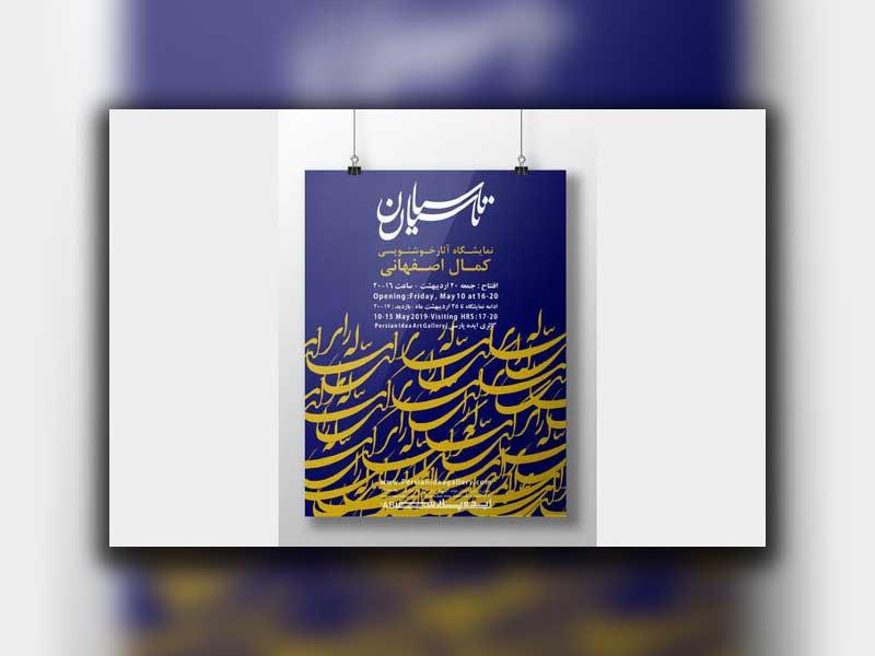 تاسیان در گالری ایده پارسی