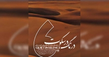 اجرای نمایشگاه درنگ در سکوت توسط حوزه هنری