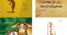 نشر نمایش ۴ جلد کتاب منتشر کرد