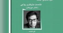 دومین نشست بازیگری روایی تئاتر با حضور حسین جمالی