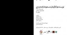 اولین نمایش اپیزودیک ایران به روی صحنه می رود