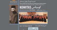 گروه ارمنستانی در تالار وحدت کنسرت برگزار می کند