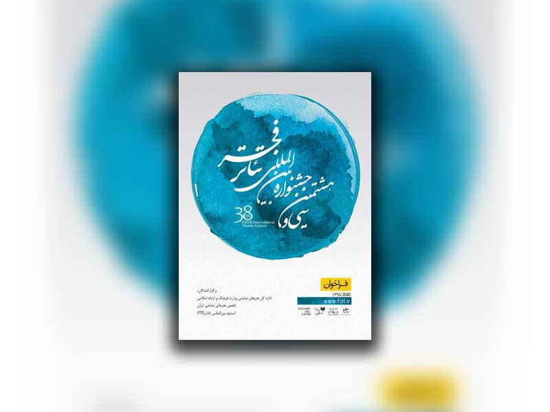 فراخوان سی و هشتمین جشنواره بینالمللی تئاتر فجر منتشر شد