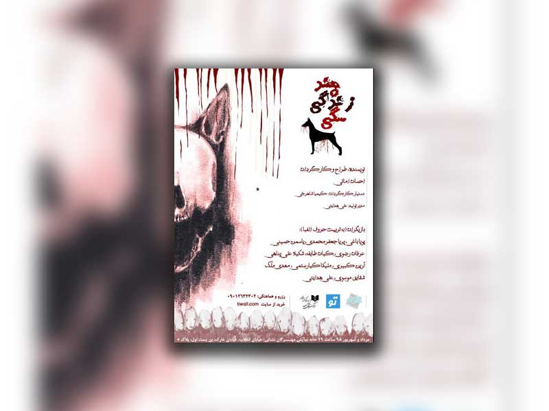انتشار پوستر نمایش «چند زندگی سگی»