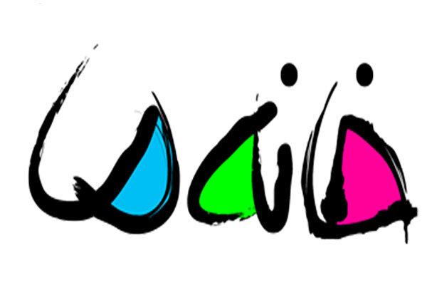 ثبت نام ۱۵۰۰ خانواده مشهدی برای «خانه ما»