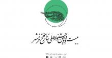 اطلاعیه دبیرخانه جشنواره ملی تئاتر فتح خرمشهر
