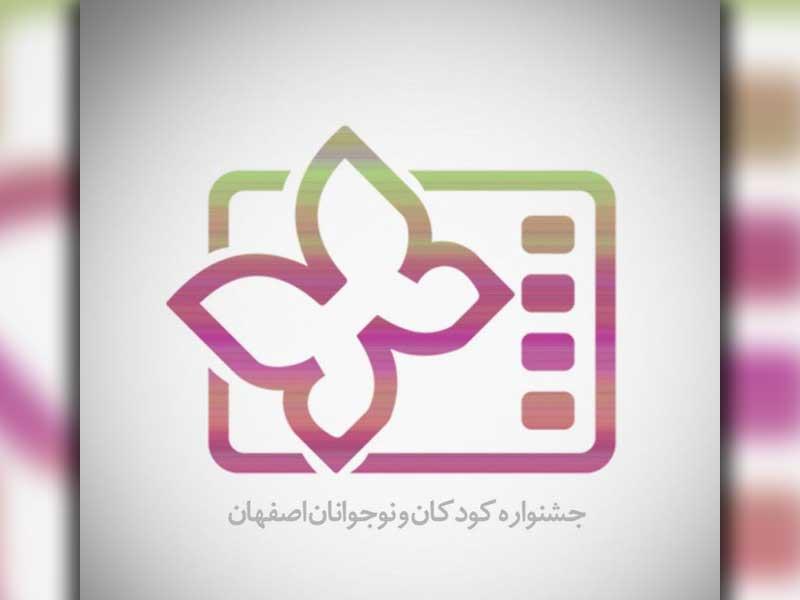 «جایزه زاون» در جشنواره فیلمهای کودکان و نوجوانان اهدا میشود