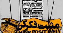 نمایش « مثبت فکر کن » بازیگران خود را شناخت.