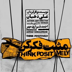 نمایش مثبت فکر کن